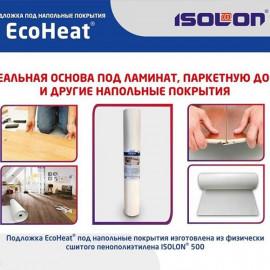 EcoHeat® PREMIUM подложка под напольные покрытия 3мм.