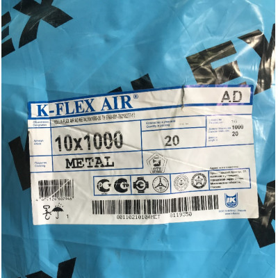 K-Flex AIR AD METAL 10мм.